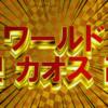 在宅でも分かる混沌mix入門【ワールドカオス】