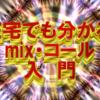 【アイドル】在宅でも分かるmix・コール・ガチ恋口上入門【アニソン】