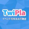 2日目 音質派とアイドルライブ鑑賞オフ会 - TwiPla