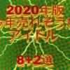 【2020年版】今年売れそうなおすすめアイドル8選+2選!   音質派のブログ