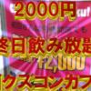 開店記念で終日飲み放題¥2000をやってるコンカフェ「Chu Hi! Chu Doku!」に行ってきた