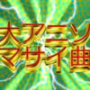 マサイしたくなるアニソン3選!+α【3大アニソンマサイ曲】 | 音質派のブログ